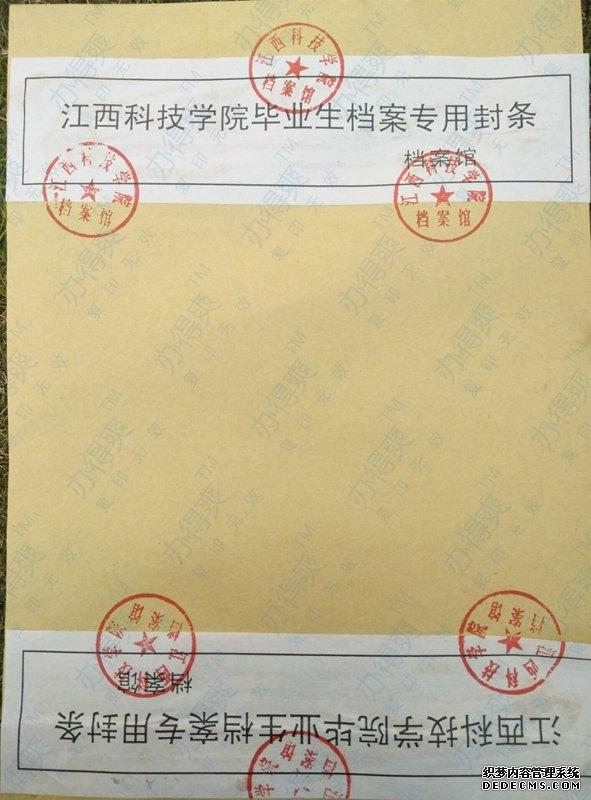 江西档案调档代办