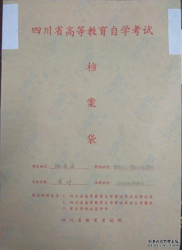 四川省自考学历提升