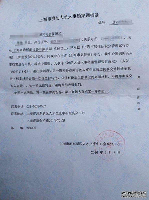 上海人事档案调档代办