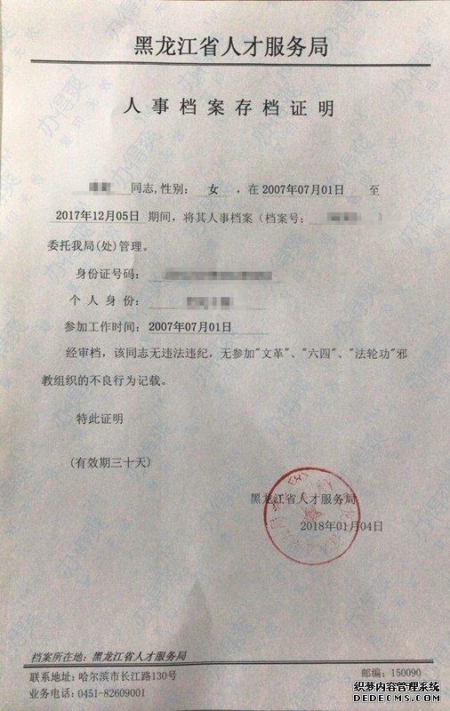黑龙江省人事档案存档代办