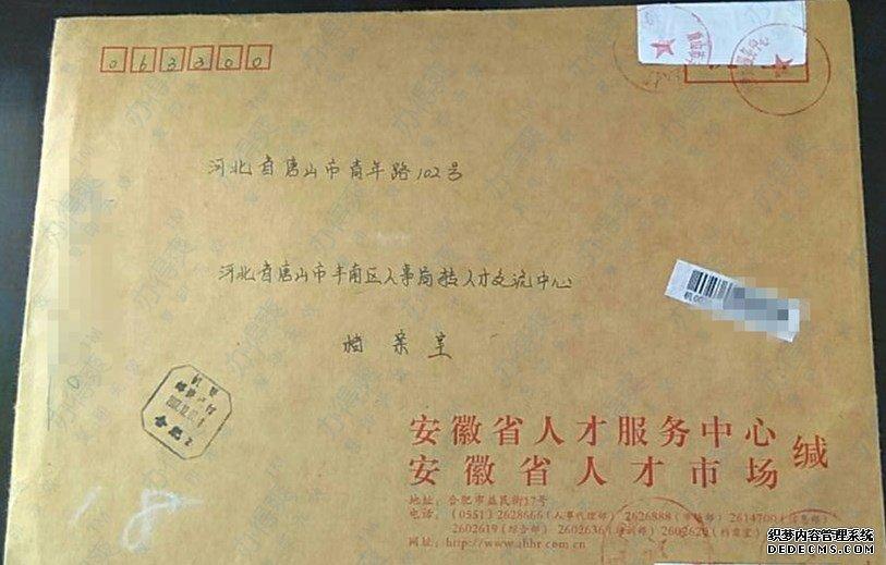河北省人事档案转档代办